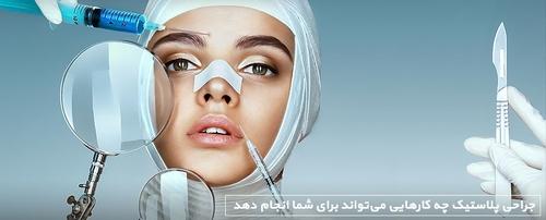 انواع جراحی های زیبایی صورت