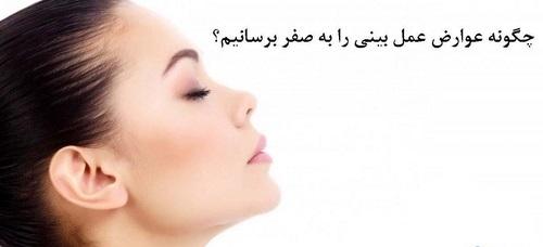 انواع جراحی بینی بدون گچ گرفتن